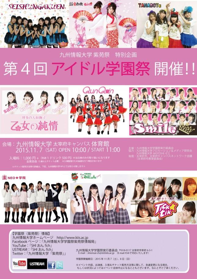 九州情報大学 紫苑祭 ポスター
