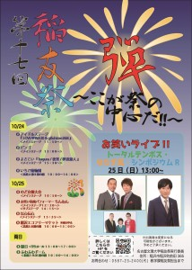 名古屋文理大学/稲友祭 ポスター