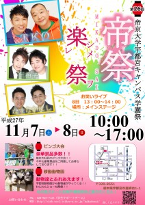 帝京大学宇都宮キャンパス ポスター