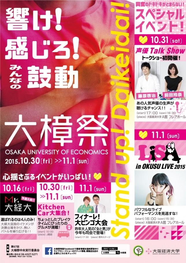 大阪経済大学/第67回大樟祭 ポスター