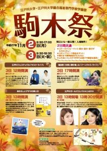 江戸川大学/駒木祭 ポスター