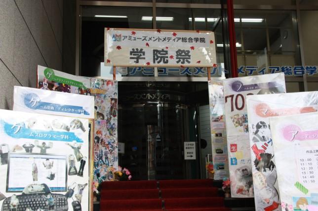 アミューズメントメディア総合学院東京校