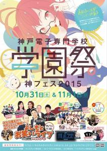 神戸電子専門学校/神フェス2015ポスター
