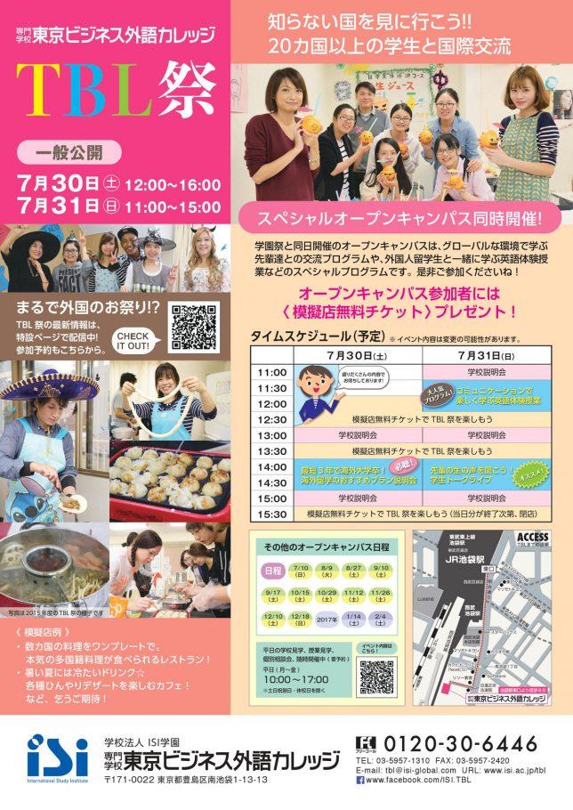 東京ビジネス外語カレッジ/TBL祭