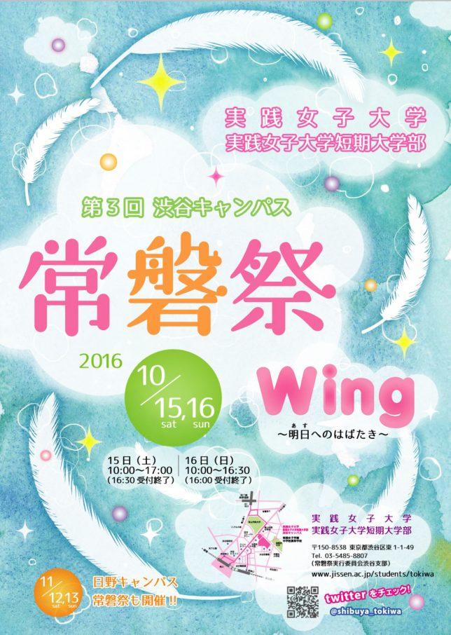 実践女子大学/第3回渋谷キャンパス常磐祭