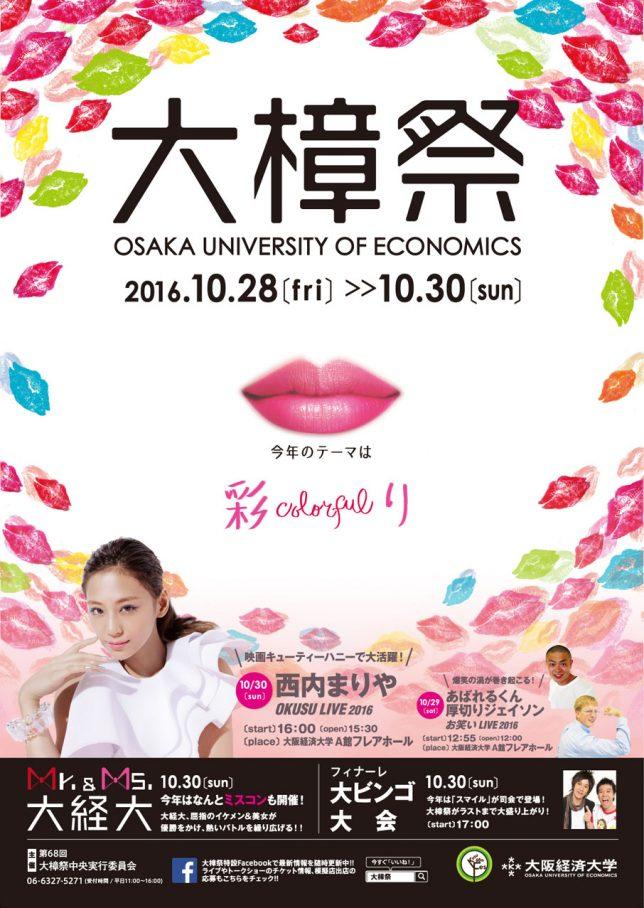 大阪経済大学/第68回大樟祭