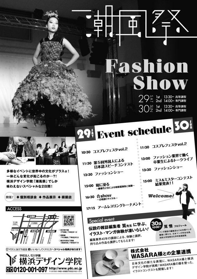横浜デザイン学院/潮風祭2016