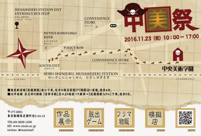 中美祭2016絵柄