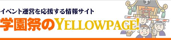 学園祭のイエローページ!