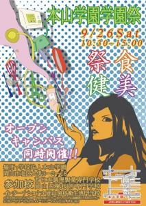 本山学園学園祭 ポスター