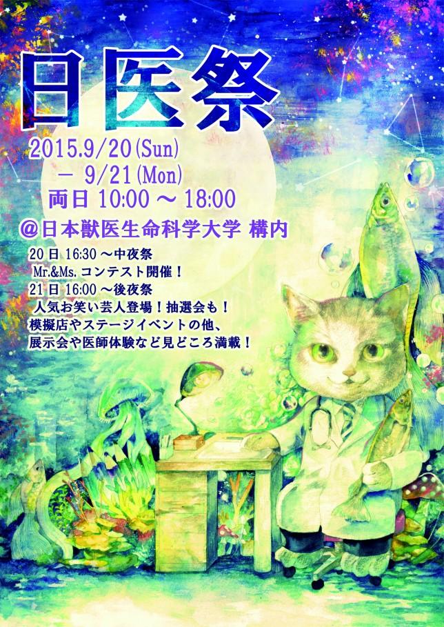 日本医科大学/日医祭 ポスター