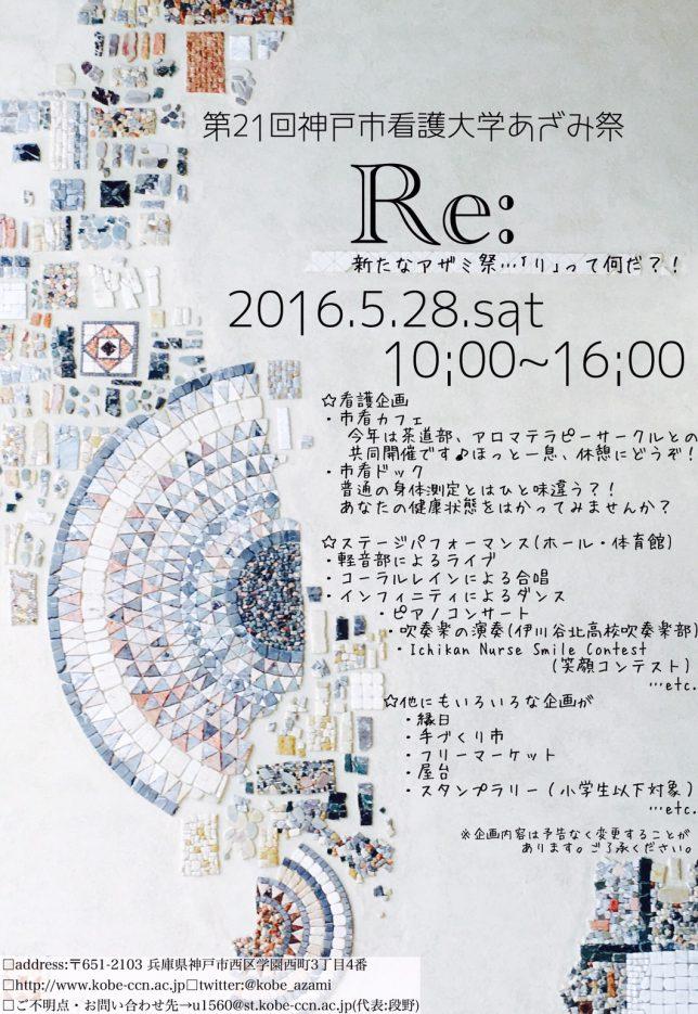 神戸市看護大学/あざみ祭