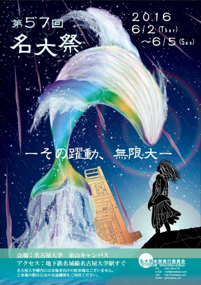 名古屋大学/第57回名大祭