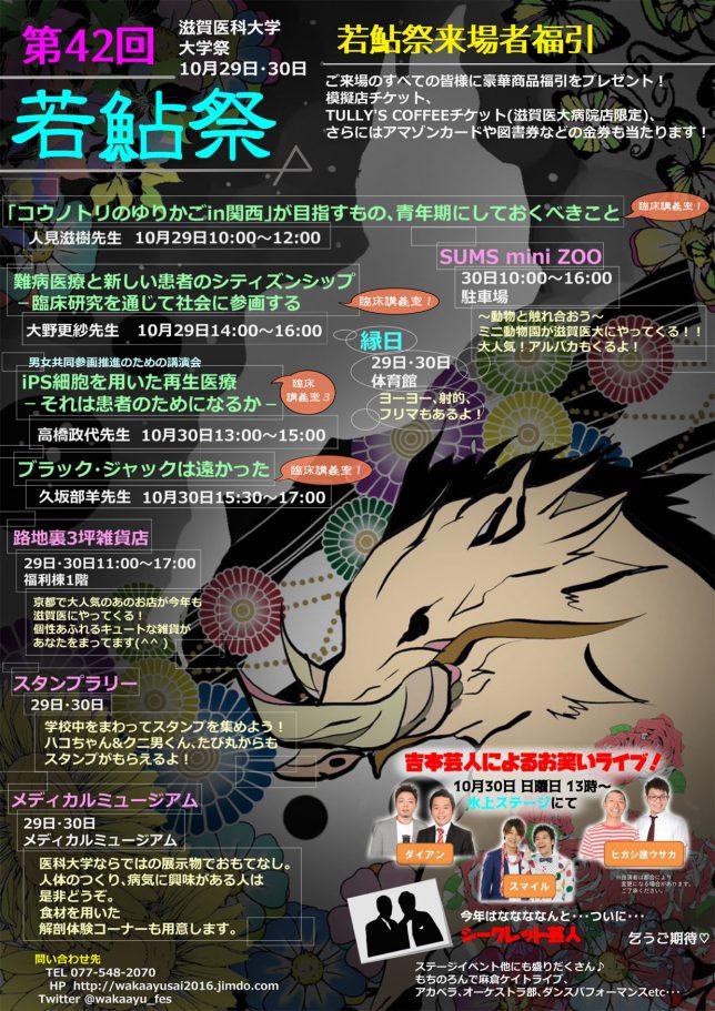 滋賀医科大学/第42回若鮎祭