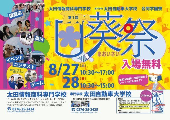 太田情報商科専門学校・専門学校太田自動車大学校/日葵祭