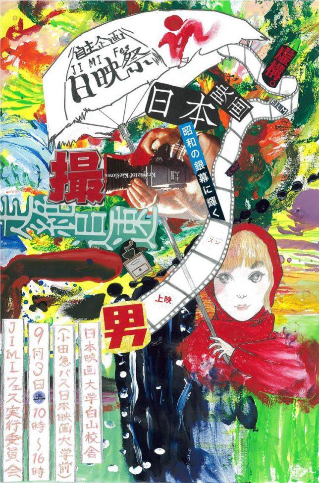 日本映画大学/自主企画!日映祭
