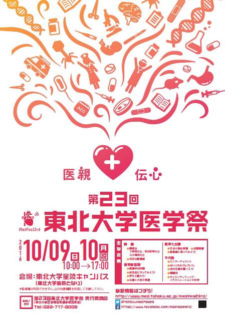 東北大学 星陵キャンパス/第23回医学祭