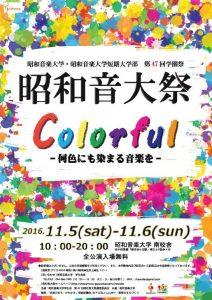 昭和音楽大学/第47回昭和音大祭