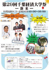 千葉経済大学/第29回大学祭