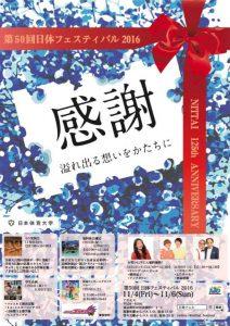 日本体育大学/第50回日体フェスティバル2016