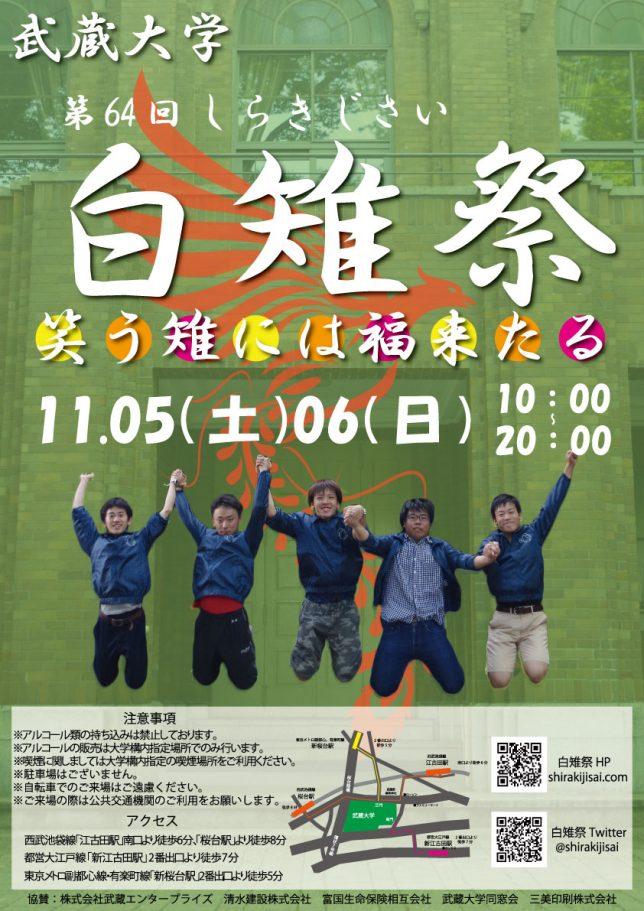 武蔵大学/第64回白雉祭
