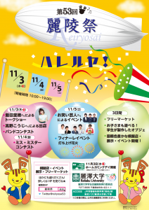 麗澤大学/第53回麗陵祭