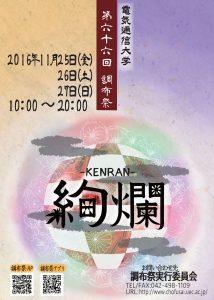 電気通信大学/第66回調布祭