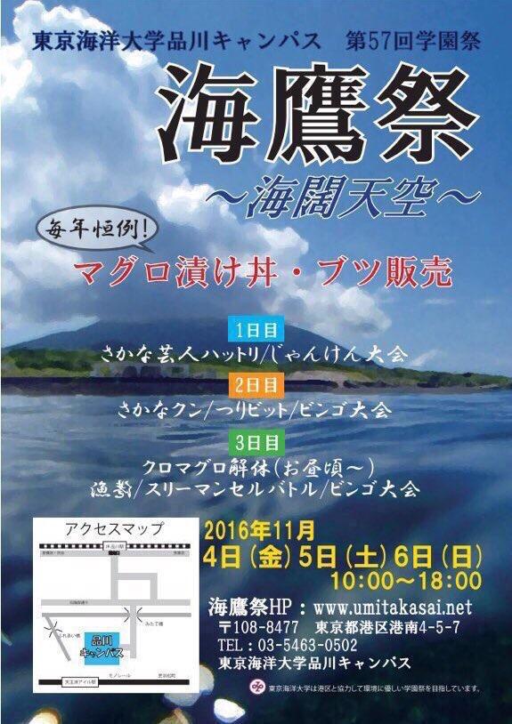 東京海洋大学 品川キャンパス/第57回海鷹祭
