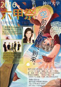 神戸大学/第37回六甲祭