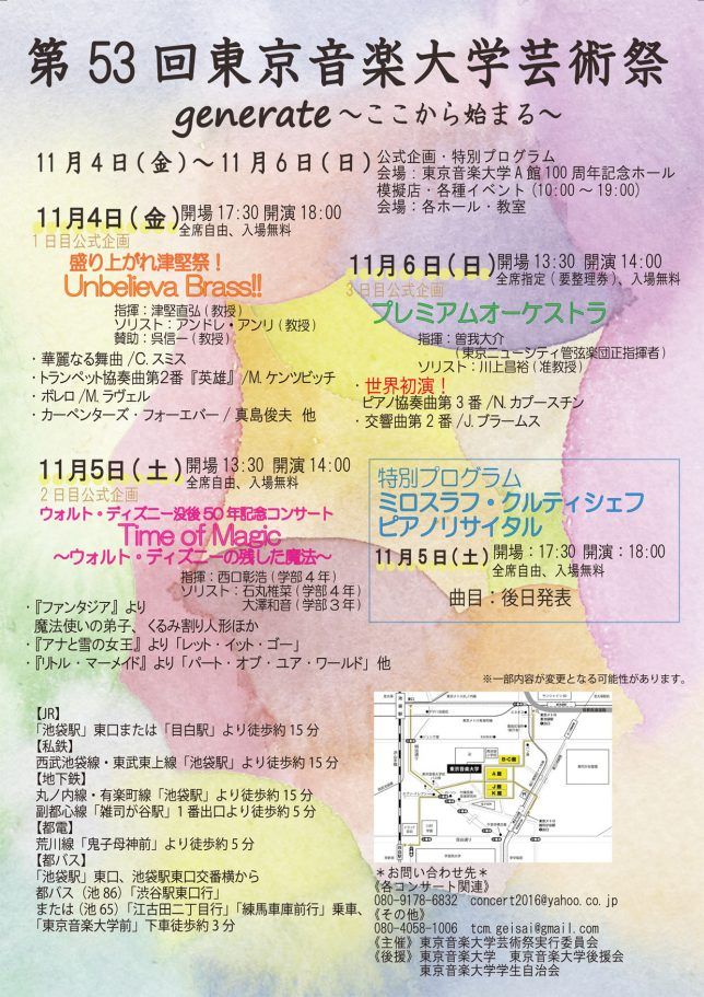東京音楽大学/第53回芸術祭