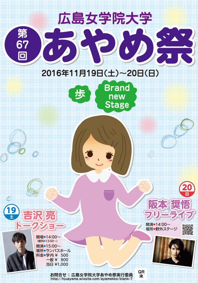 広島女学院大学/第67回あやめ祭