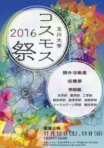 玉川大学/コスモス祭2016