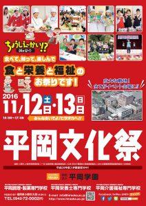 平岡学園/平岡文化祭2016