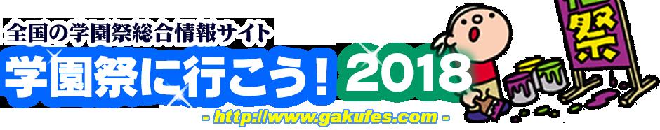 学園祭に行こう!