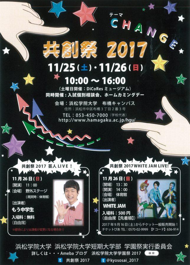 浜松学院大学・短期大学部/共創祭201