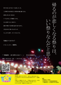 自治医科大学/第46回薬師祭