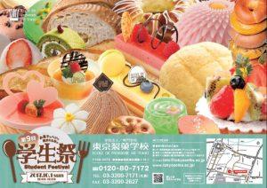 東京製菓学校/第9回学生祭
