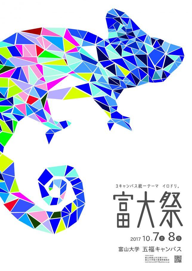 富山大学 五福キャンパス/富大祭2017