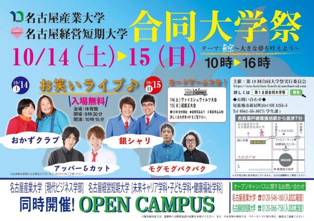 名古屋産業大学・名古屋経営短期大学/第18回合同大学祭