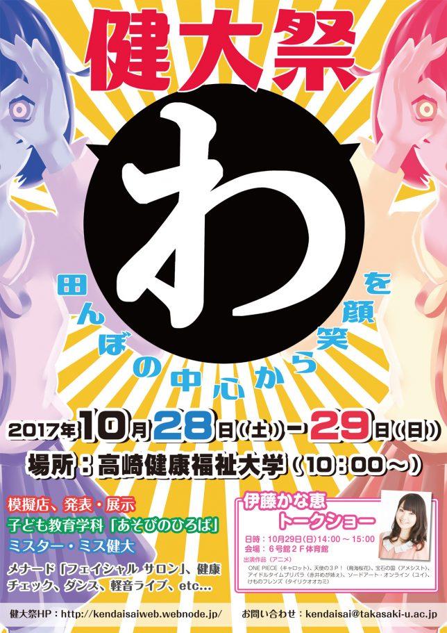高崎健康福祉大学/健大祭2017