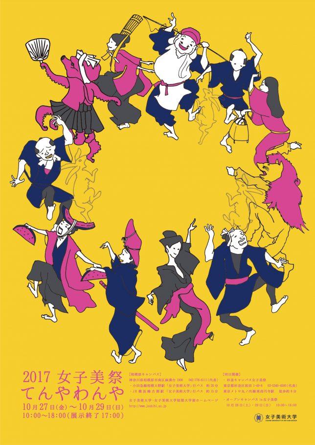 女子美術大学 相模原キャンパス/女子美祭2017