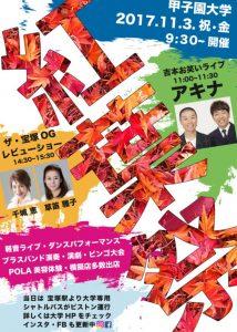 甲子園大学/第51回紅葉祭