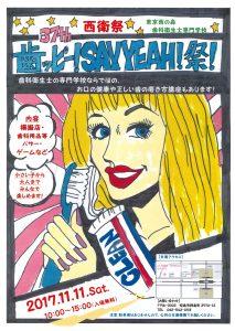 東京西の森歯科衛生士専門学校/第37回西衛祭