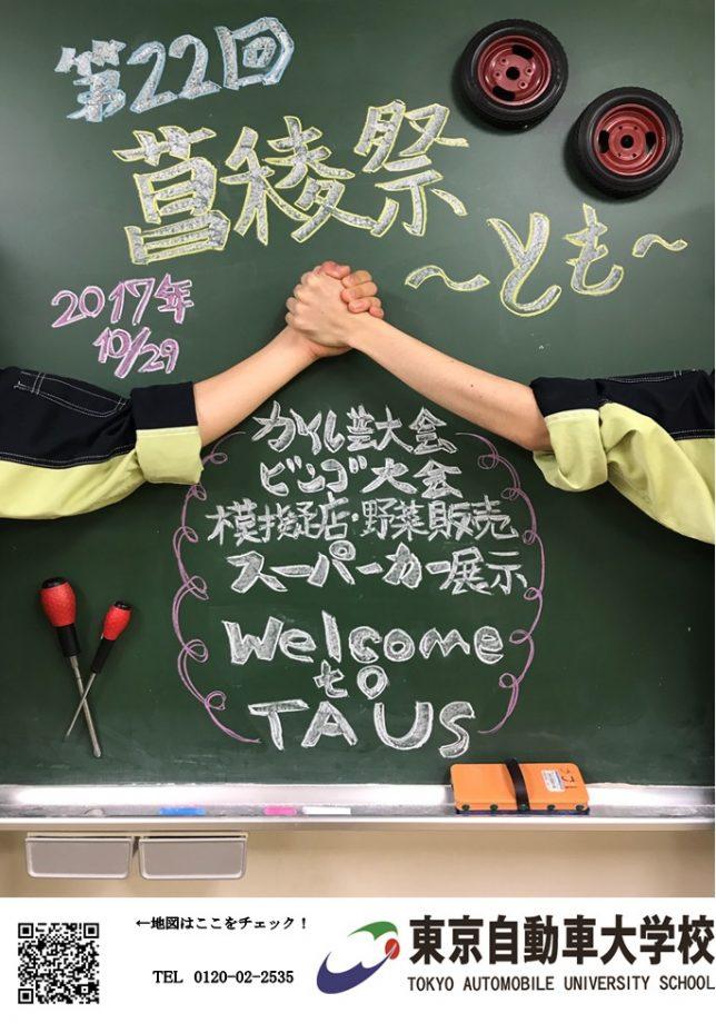 東京自動車大学校/第22回菖稜祭