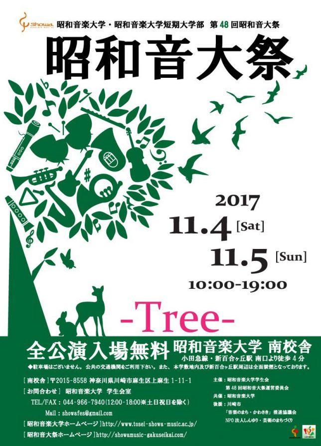 昭和音楽大学/第48回昭和音大祭