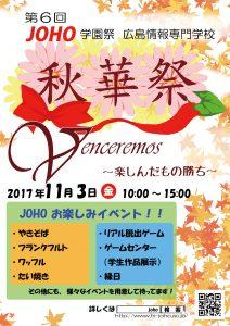 広島情報専門学校/秋華祭2017