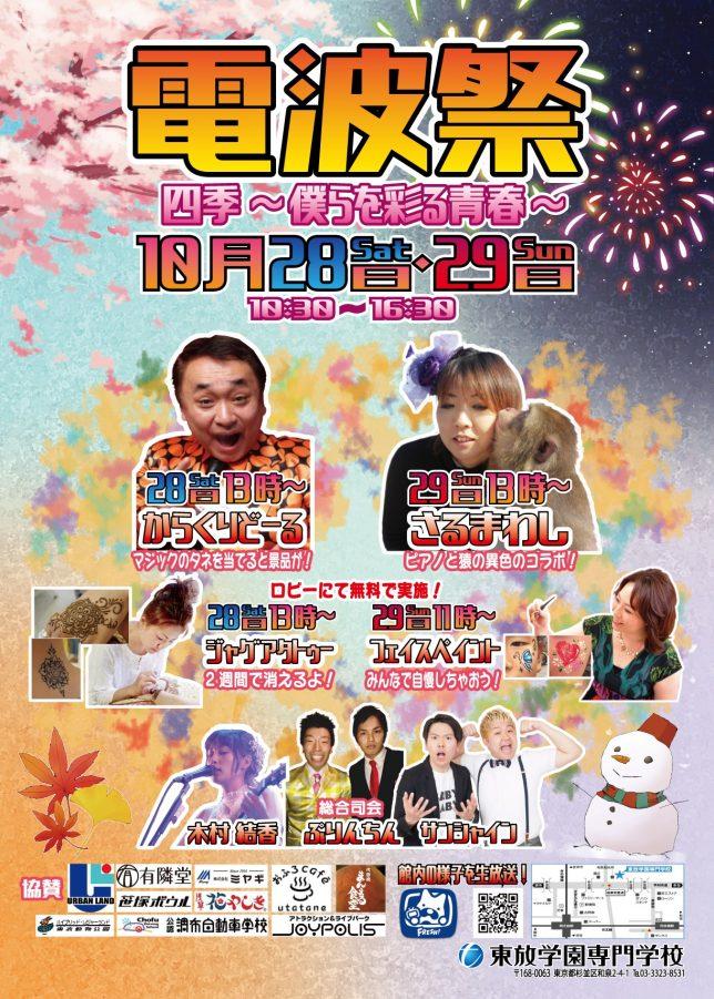 東放学園専門学校/電波祭2017
