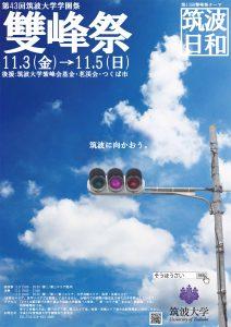 筑波大学/第43回雙峰祭