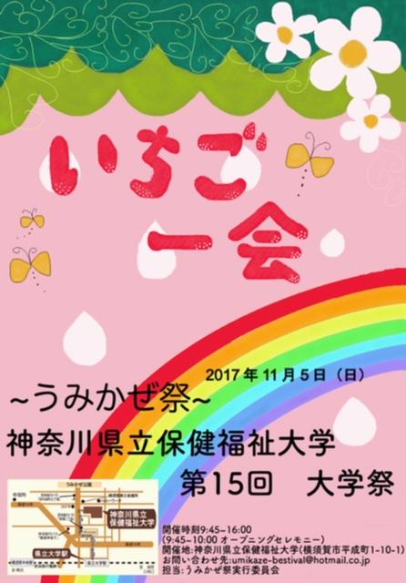 神奈川県立保健福祉大学/第15回うみかぜ祭