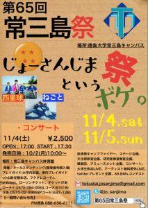 徳島大学 常三島キャンパス/第65回常三島祭